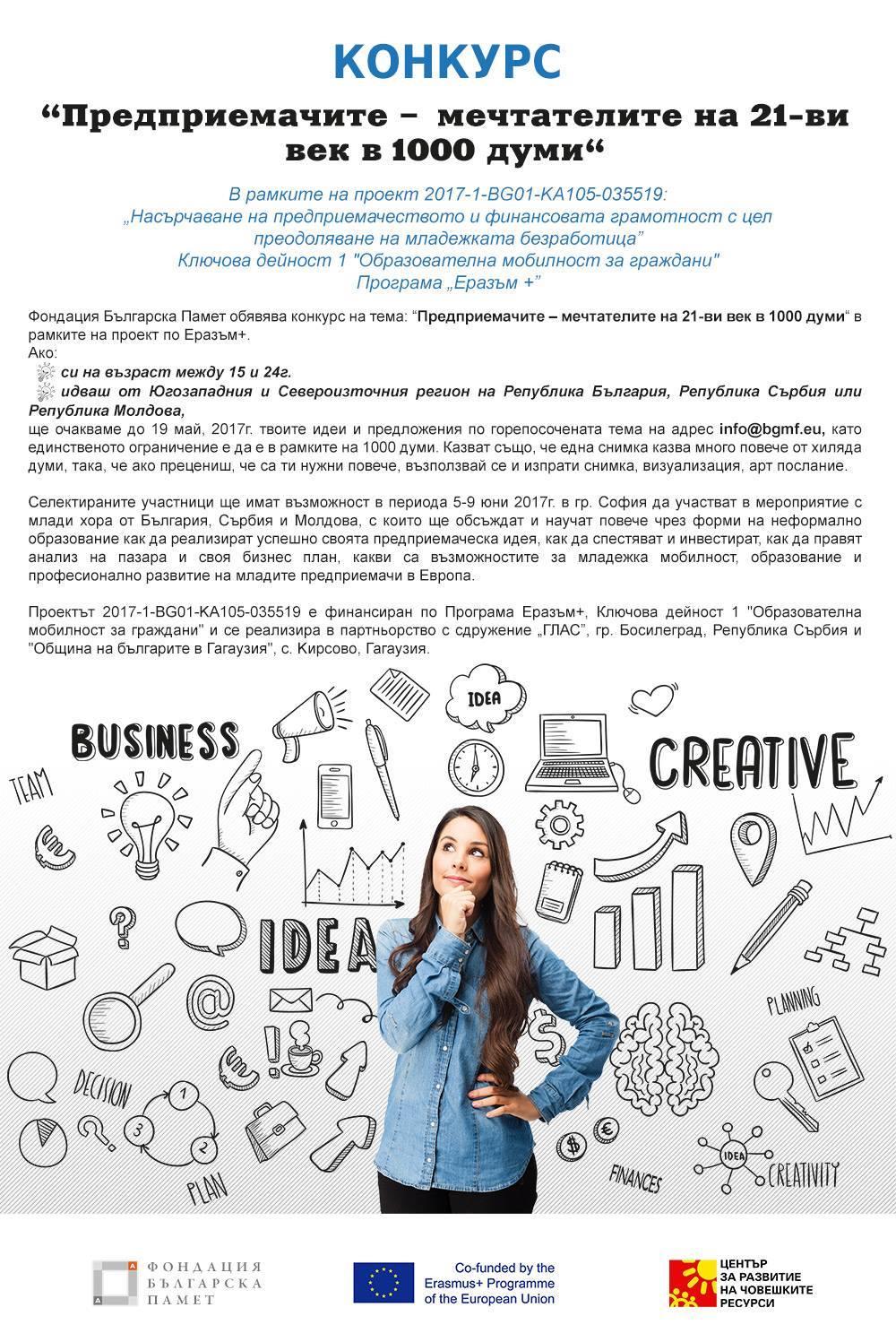 """Конкурс - """"Предприемачите - мечтателите на 21-ви век в 1000 думи"""""""